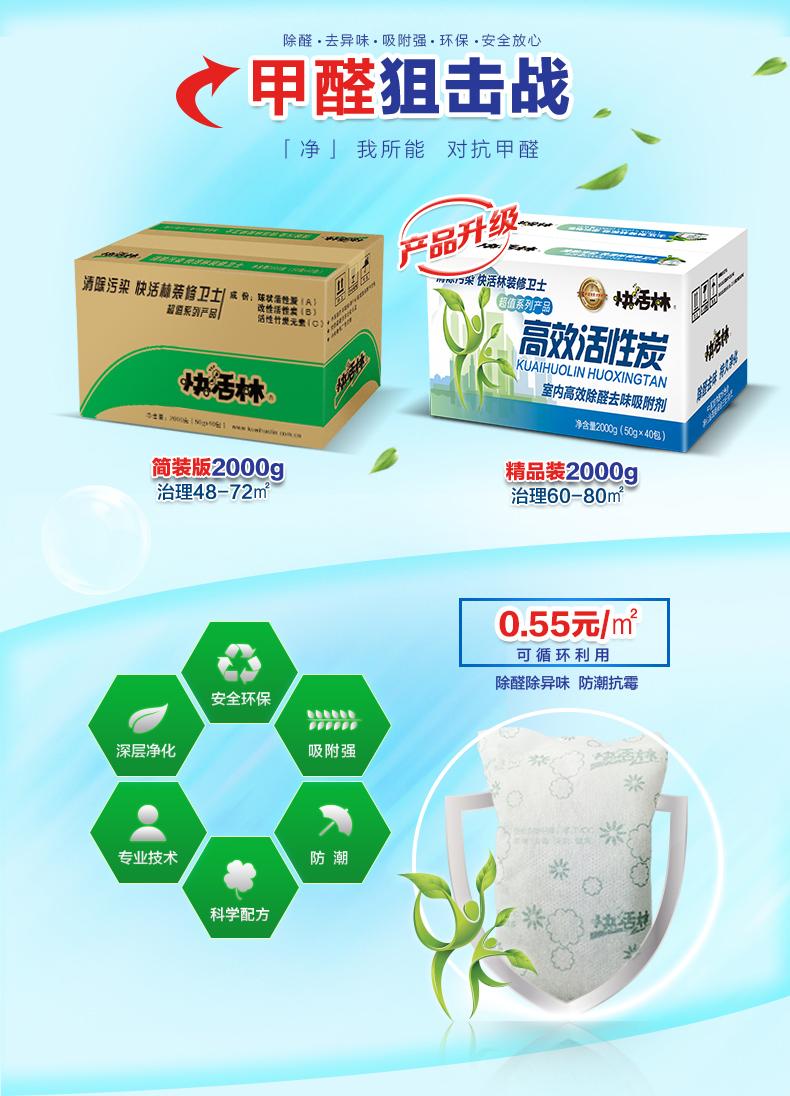 快活林高效活性炭