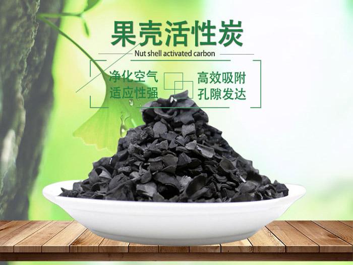 工业用果壳活性炭